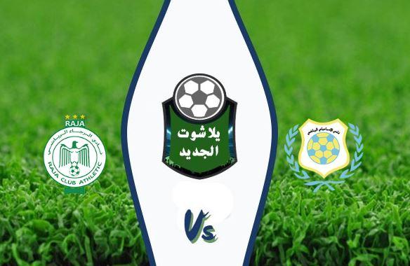 نتيجة مباراة الإسماعيلي والرجاء البيضاوي اليوم الأحد 16-02-2020 البطولة العربية