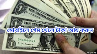 মোবাইলে গেম খেলে টাকা আয় করুন(Playing games on mobile earns money)