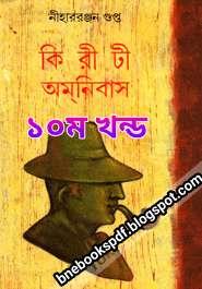 কিরীটী অমনিবাস ১০ - নীহার রঞ্জন গুপ্ত