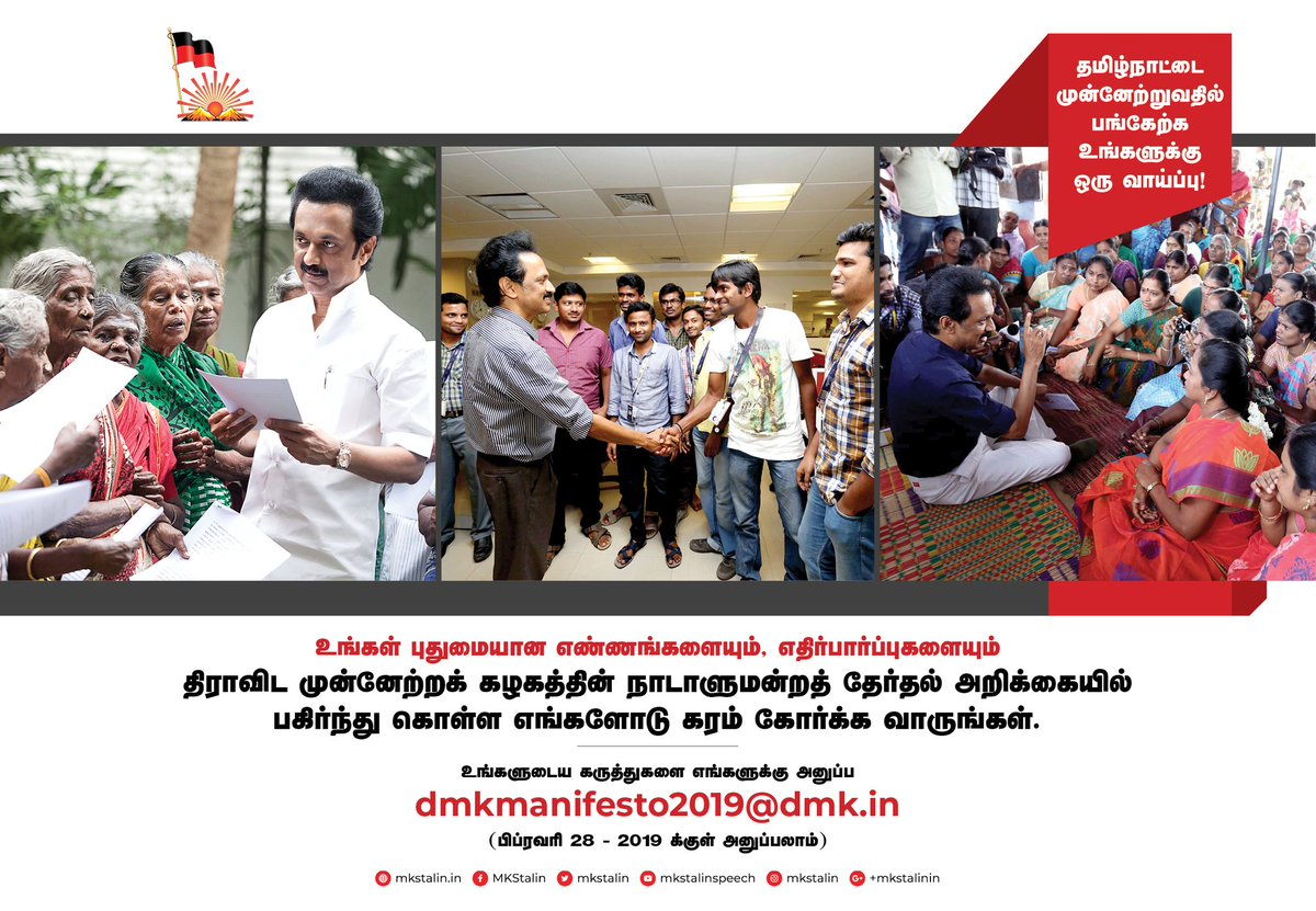 Stalin invites ideas and expectations of People for Tamil Nadu development
