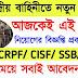 UPSC মাধ্যমে 5  কেন্দ্রীয় সশস্ত্র বাহিনীতে নিয়োগ পুলিশ | Assistant Commandant in Central Armed Police Forces Recruitment 2021