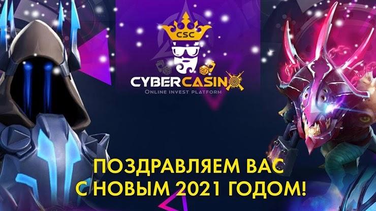Новогоднее поздравление от Cyber Sport Casino