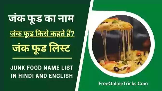 junk food name list in hindi and english