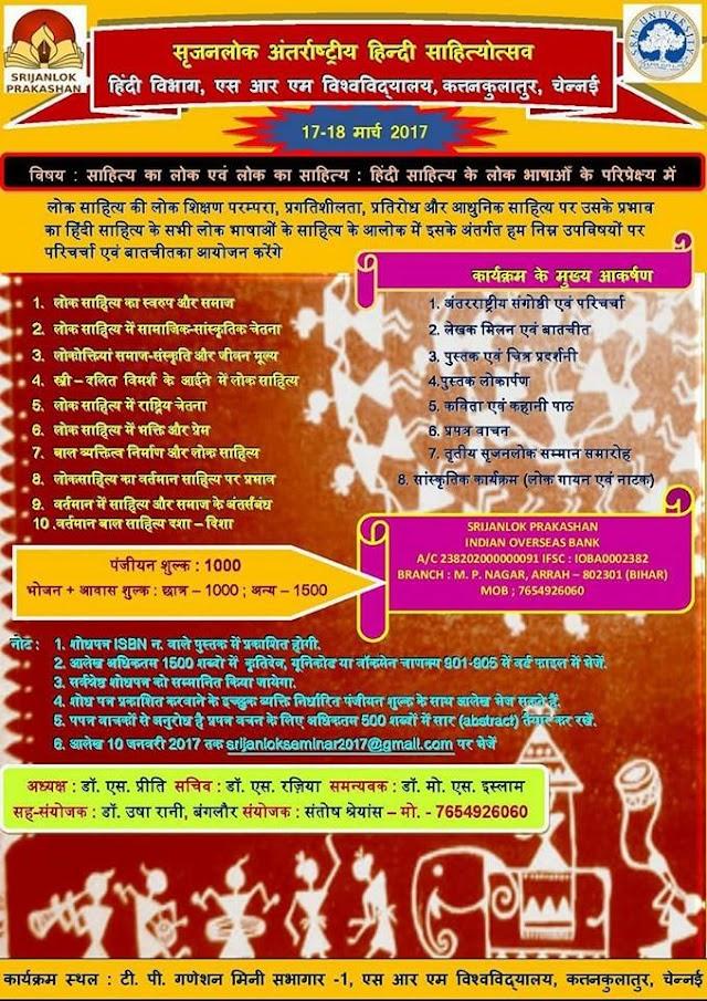 सृजनलोक अंतरराष्ट्रीय हिंदी साहित्योत्सव: आमंत्रण पत्र