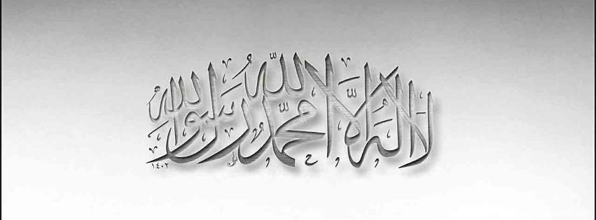 Kalma Tayyaba Hd Facebook Cover P Os Islamic Fb Profile Covers Islamic Fb Status Hd Islamic Facebook Covers Islamic Covers For Facebook