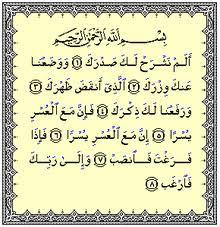 Keutamaan Mengamalkan Surah Al Insyirah Agar Dimudahkan Rezkinya