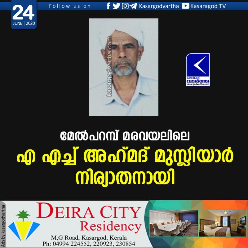 Kerala, News, Obituary, Melparamba, Maravayal, A H Ahmed Musliyar Passed away.