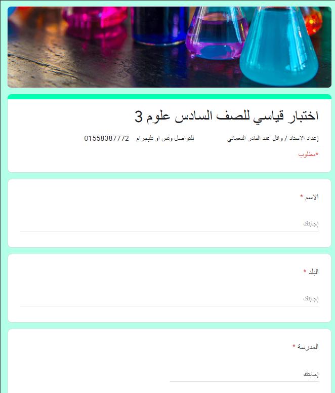 اختبار إلكترونى علوم للصف السادس الإبتدائى الترم الأول 2021
