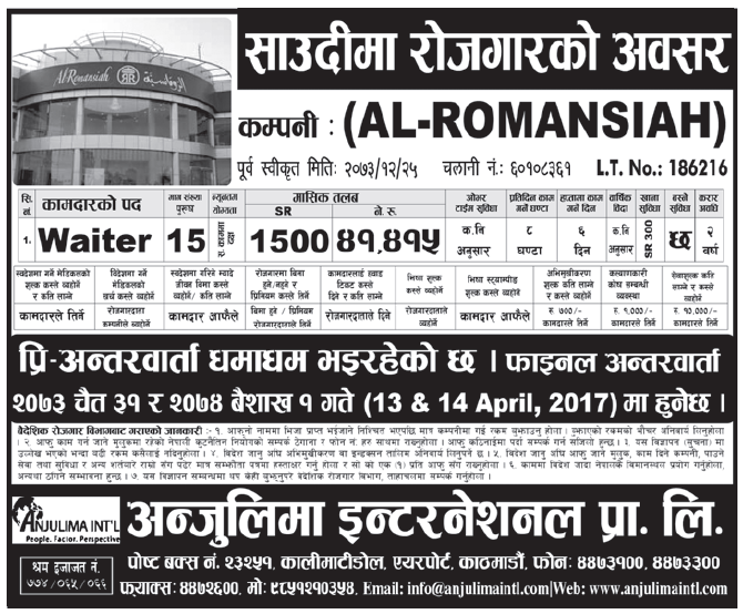 Jobs in Saudi Arabia for Nepali, Salary Rs 41,415