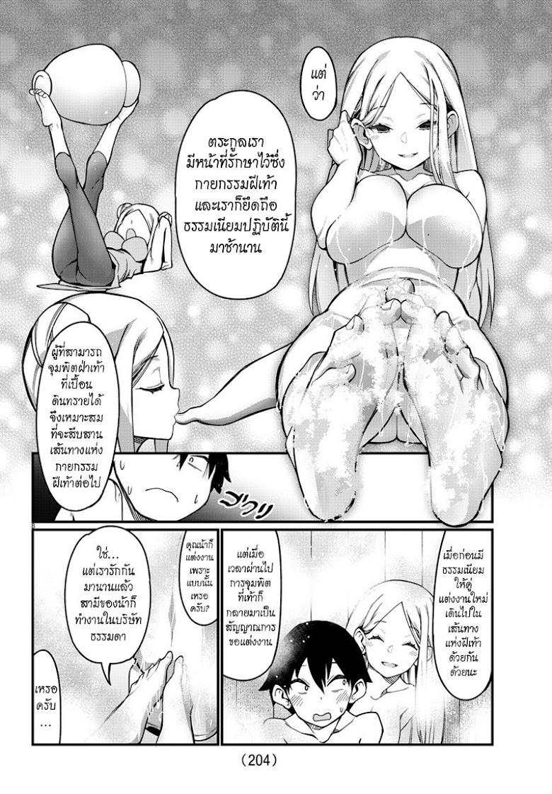 Ashigei Shoujo Komura-san - หน้า 9