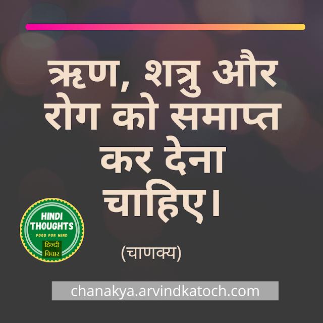 Thought,Debt,शत्रु,ऋण,enemy,Chanakya,illness,रोग,