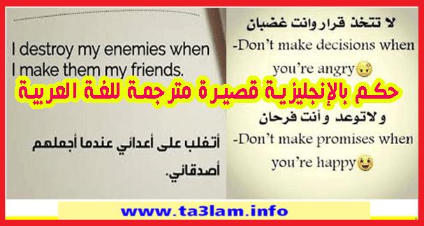 حكم بالإنجليزية قصيرة مترجمة للغة العربية - أزيد من 20 حكمة ومثل