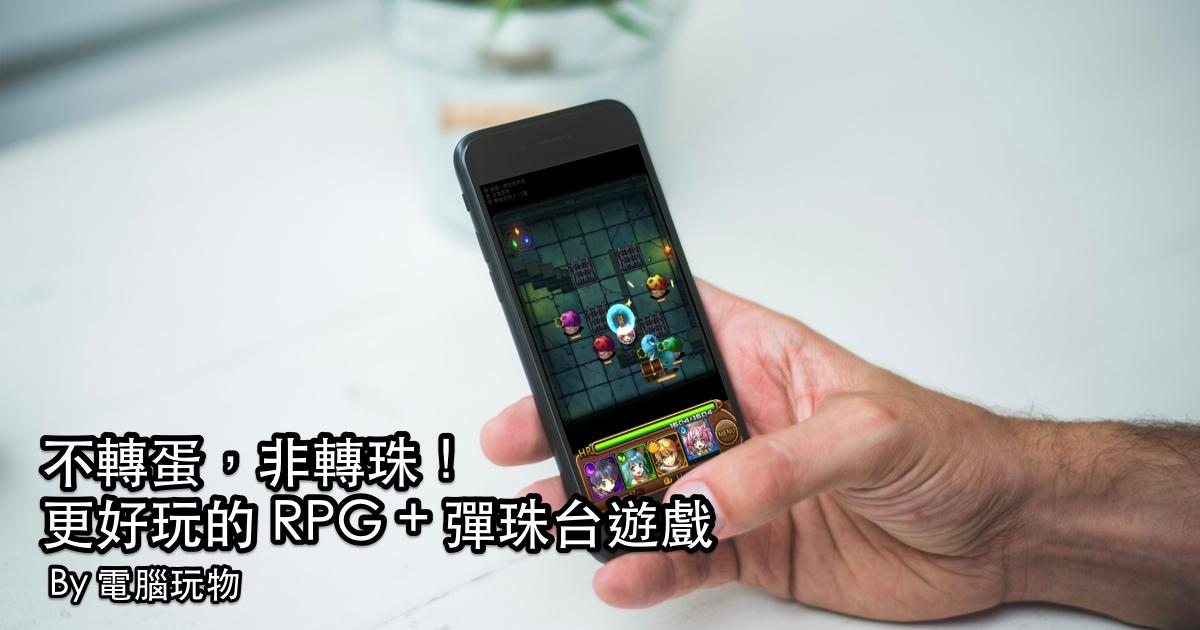 地城彈珠,跟你想得不一樣的台灣製造 RPG 彈珠台遊戲 App