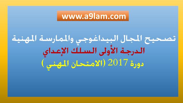 تصحيح المجال البيداغوجي والممارسة المهنية للدرجة الأولى السلك الإعدادي دورة 2017 (الامتحان المهني )