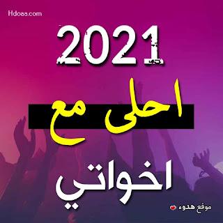 2021 احلى مع اخواتى