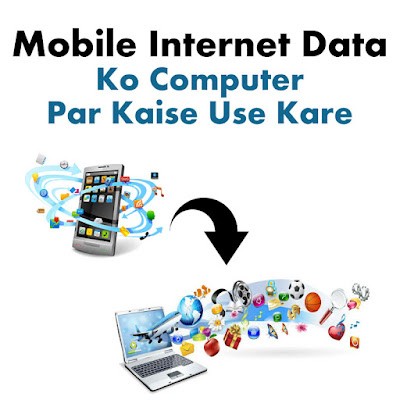 How to use mobile data on computer