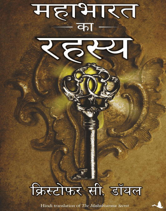 महाभारत का रहस्य : क्रिस्टोफर सी डॉयल द्वारा मुफ्त पीडीऍफ़ पुस्तक हिंदी में | Mahabharat Ka Rahasya By Christopher C Doyle PDF Book In Hindi Free Download