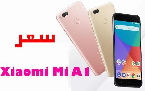 سعر هاتف Xiaomi Mi A1