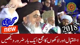 Khadim Hussain Rizvi Latest | Tajdar e Khatm e Nabuwat ﷺ Conference in Karachi | 14th Jan 2018