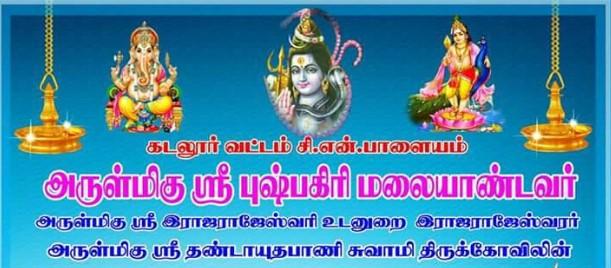 CN palayam Murugan Temple
