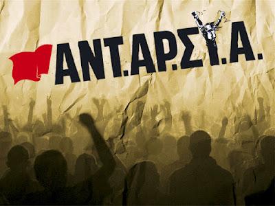 Καταγγελία της ΑΝΤΑΡΣΥΑ ΙΩΑΝΝΙΝΩΝ για φασιστική συμπεριφορά αστυνομικών σε λεωφορείο Ηγουμενίτσα - Γιάννενα