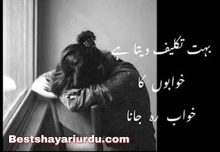 Sad poetry in urdu
