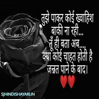 Love shayari for lover 2021