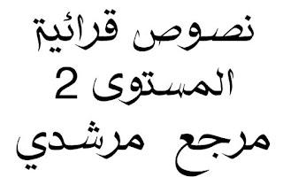 جميع النصوص القرائية المستوى الثاني مرجع مرشدي في اللغة العربية