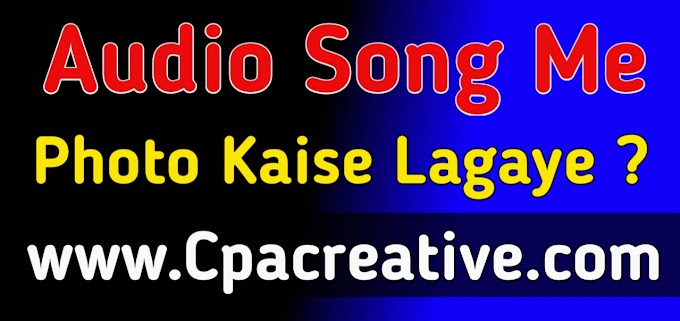 Audio Song Me Photo Kaise Lagaye 2019 ( full guide )