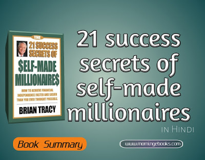 21 Success Secrets of Self-made Millionaires summary in Hindi