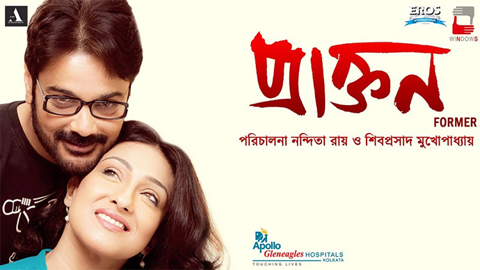 Praktan (প্রাক্তন) Bengali Movie Songs Lyrics and Video | Prosenjit Chatterjee, Rituparna Sengupta, Soumitra Chatterjee, Sabitri Chatterjee