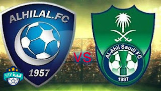 مباراة الهلال والاهلي دوري كأس محمد بن سلمان