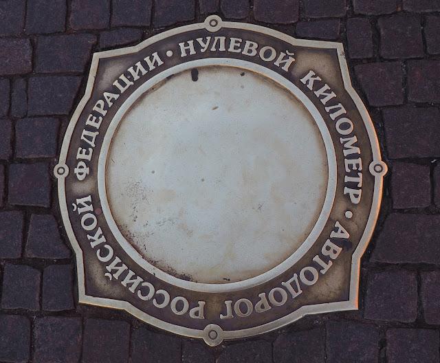 Москва - нулевой километр (Moscow - zero kilometer)