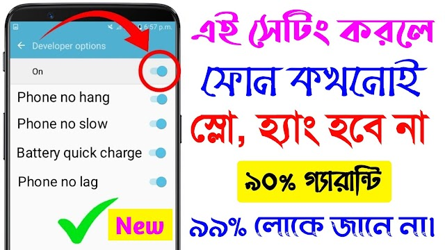 Android Phone Hang, Slow Problem Sloved | How To Increase Phone Speed 2020