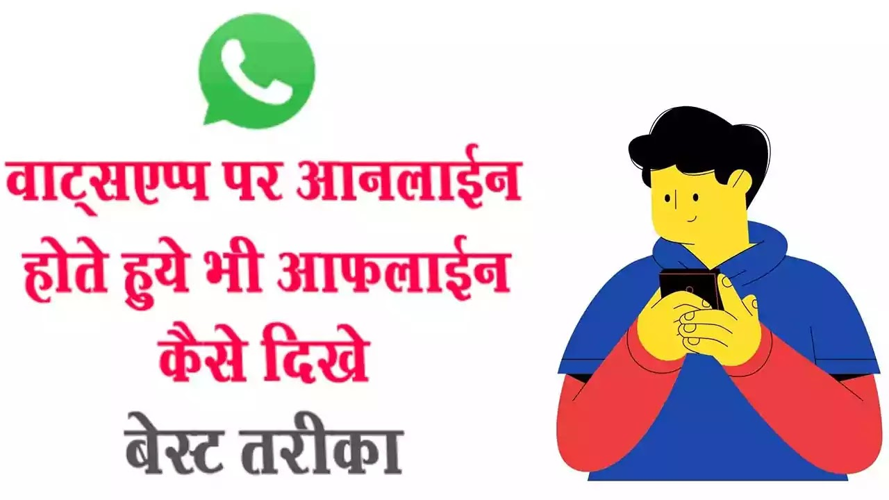 Whatsapp Par Online Hote Huye Bhi Offline Kaise Dikhe