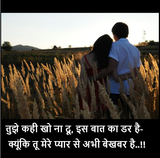 latest darr shayari images, latest darr shayari images collection