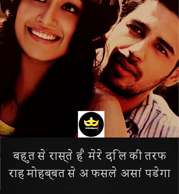 Love Shayari In Hindi Images For (Lover) - LoveQuotesImage