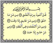 Mimpi Membaca surat Al-Falaq Dan Hikmahnya Dalam Kehidupan Nyata Kita