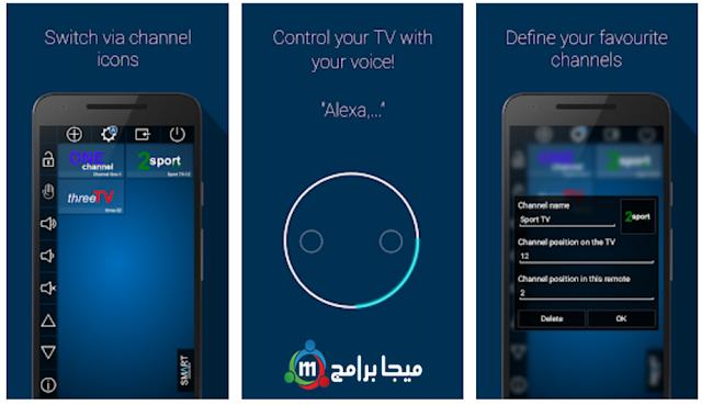 تطبيق Smart TV Remote