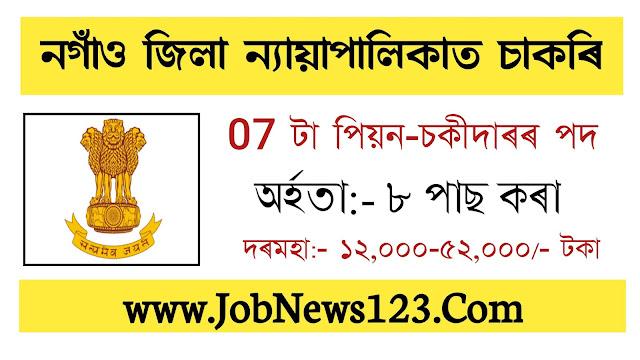 DSJ Nagaon Recruitment 2021: