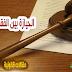 الحيازة بين الفقه والقانون