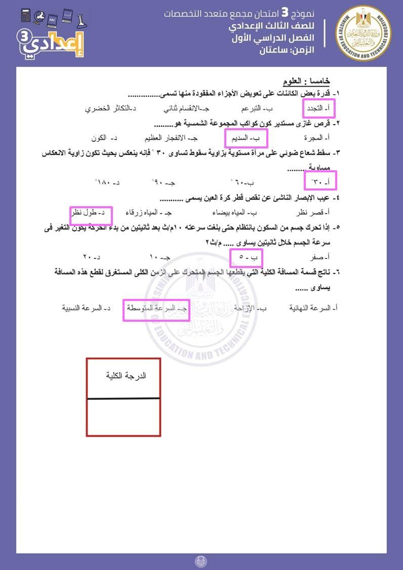 اجابات نماذج الوزارة للامتحان المجمع للصف الثالث الاعدادي نصف العام 2021 9
