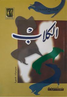 تحميل كتاب الكلاب pdf مسرحيات قصيرة بقلم ممدوح عدوان