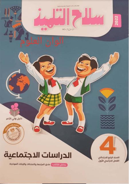 كتاب سلاح التلميذ فى الدراسات الاجتماعية للصف الرابع الابتدائي الترم الاول 2022