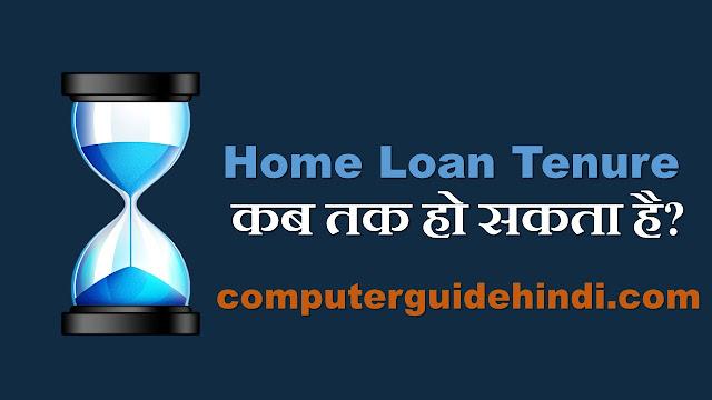 Home Loan Tenure कब तक हो सकता है?