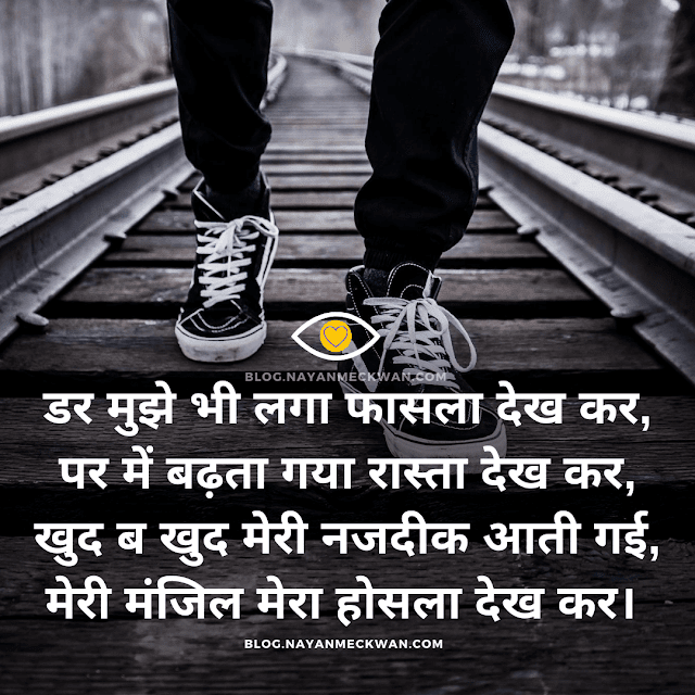 Hosla Suvichar Hindi images Quote of life 2020