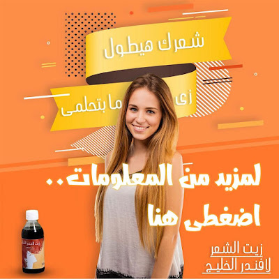 https://www.be7awaa.com/2019/12/lavantaoil.html