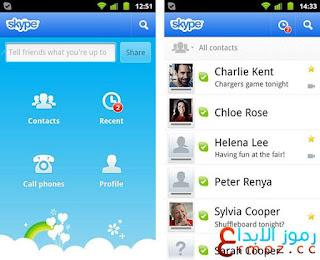 Download Skype for Desktop Computer -  تحميل سكاى بى