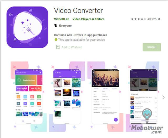 تطبيق تحويل الفيديو لصوت على الموبايل