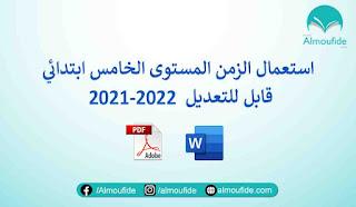 استعمال الزمن المستوى الخامس ابتدائي 2021-2022  قابل للتعديل word و Pdf